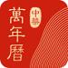 中华万年历2021最新版