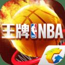 王牌NBA