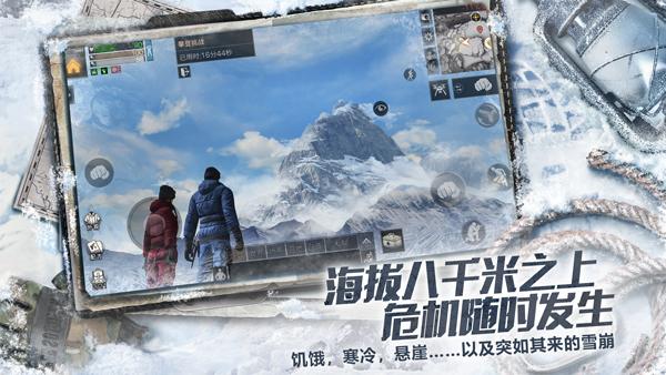 《明日之后》X《攀登者》联动全新玩法上线