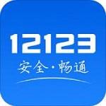 交管12123最新版