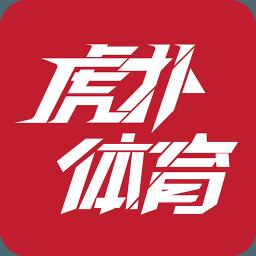 虎扑体育官方版