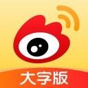 微博大字版app